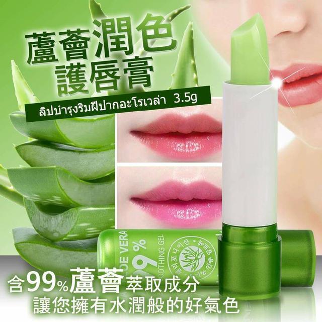 泰國蘆薈潤色護唇膏