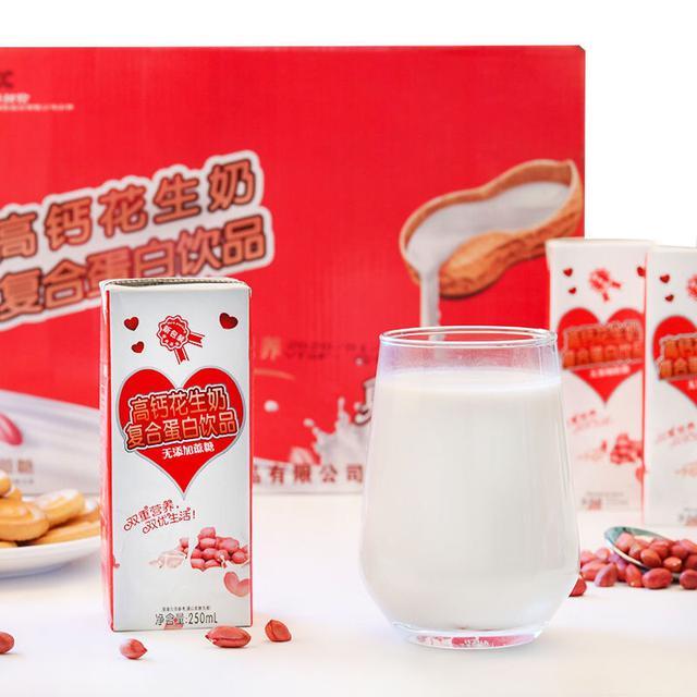 新日花生牛奶早餐奶飲品250ml*16盒整箱批發特價便宜