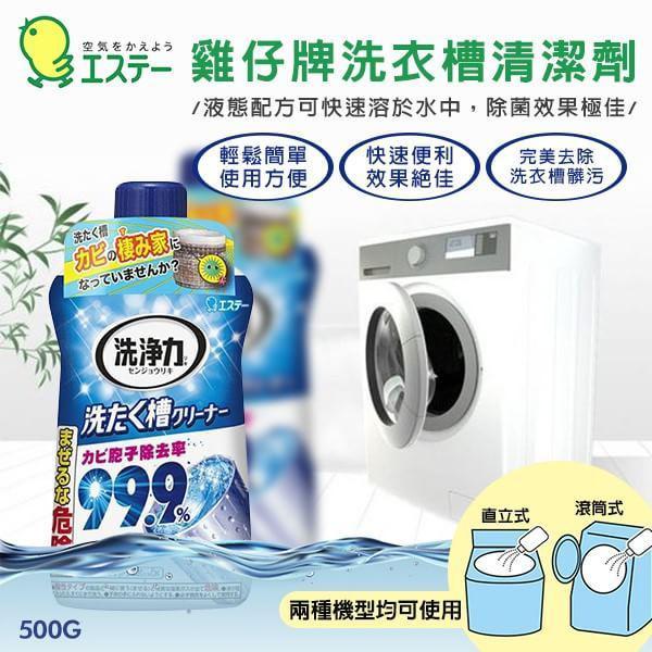 日本進口雞仔牌洗衣槽清潔劑 550g