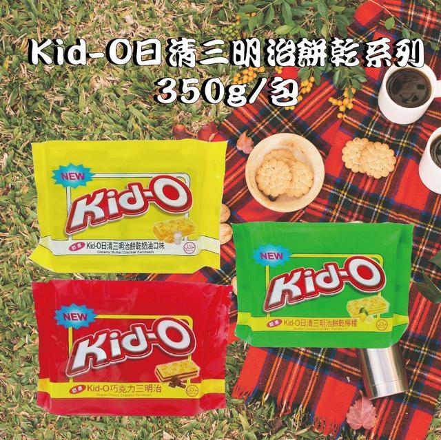 全新品現貨 Kid-O日清三明治餅乾系列 奶油 檸檬 巧克力 350g/大包 20小包裝 熱銷 野餐