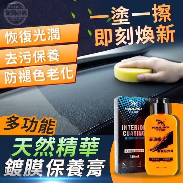 【預購】多功能天然精華鍍膜保養膏