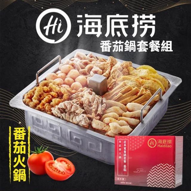海底撈番茄鍋套餐組8組一箱含運