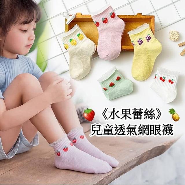 《水果蕾絲》兒童透氣網眼襪1組5雙
