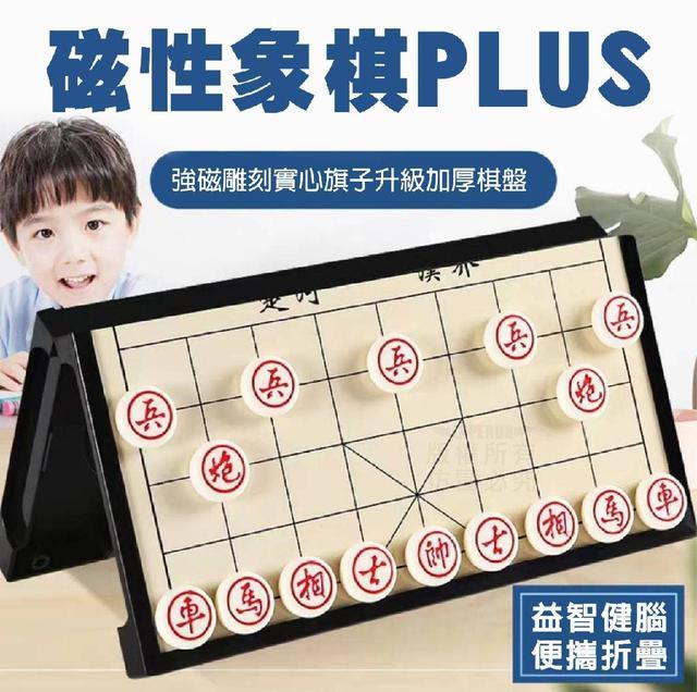 大號磁性象棋🔥預購