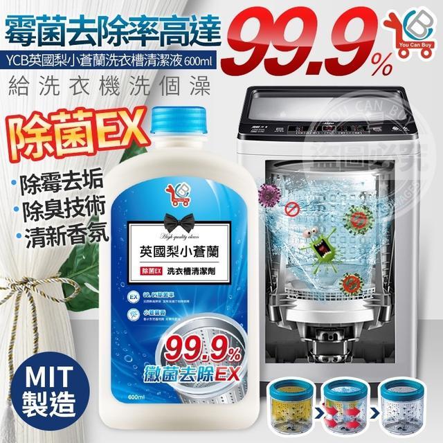現貨-台灣製造 YCB小蒼蘭洗衣槽清潔液