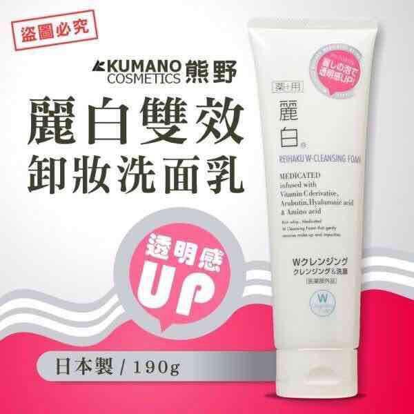 日本麗白洗面乳