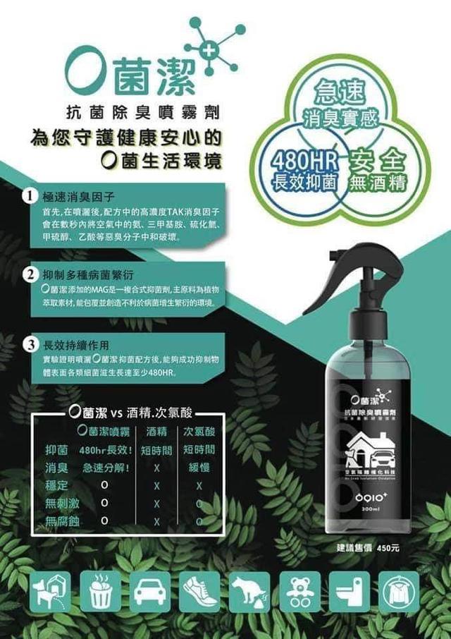零箘潔抗菌除臭噴霧劑(300ml)
