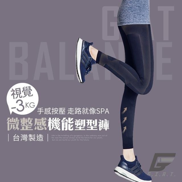 【視覺-3KG】微整感機能塑型褲