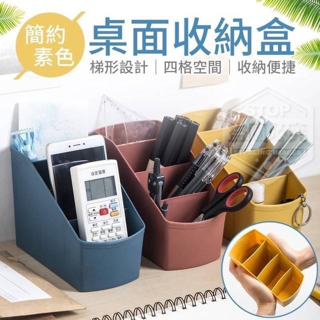 【預購】簡約素色桌面收納盒*2個