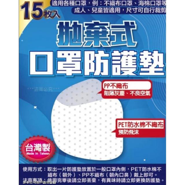 現貨 台灣製-拋棄式口罩防護墊/一組15枚入