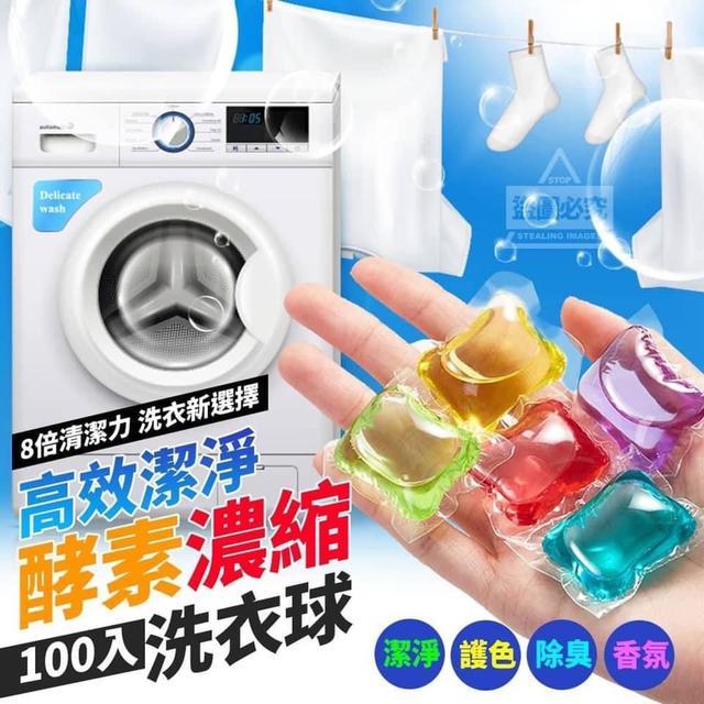 潔淨酵素濃縮洗衣球100顆
