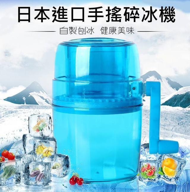 Diy刨冰機