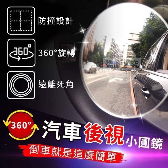 360度汽車後視小圓鏡4個