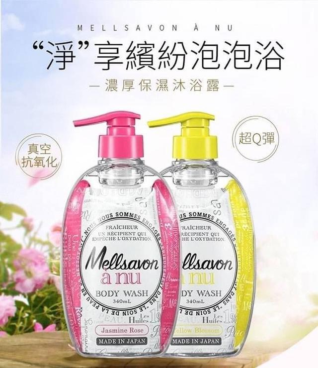 日本Mellsavon 抗氧化濃密保濕沐浴露