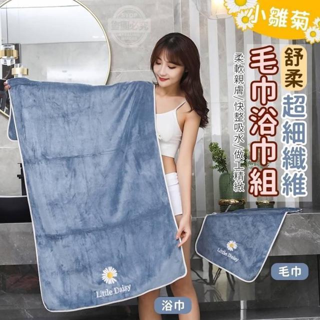 《預購》小雛菊超細纖維舒柔_毛巾浴巾組