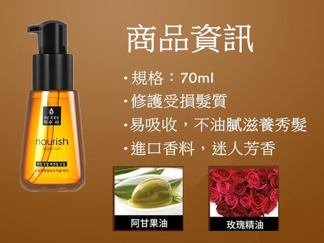 摩洛哥光澤柔順護髮油70ml*2瓶