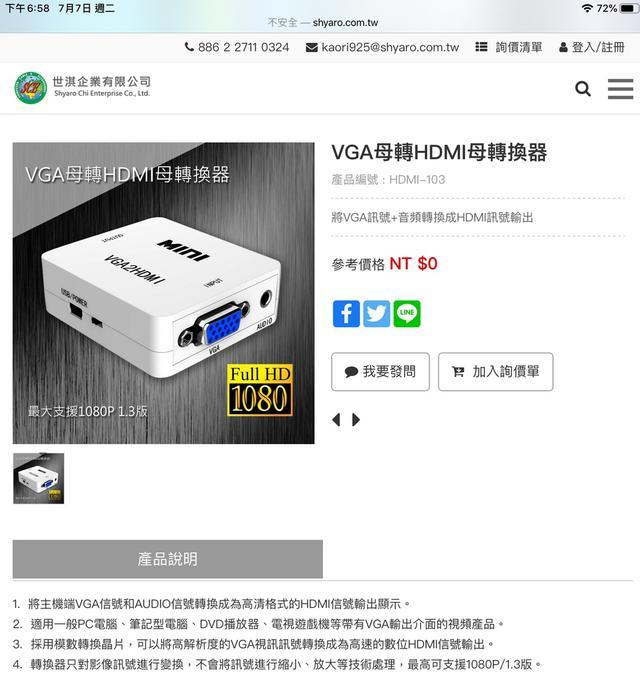 VGA母轉HDMI母轉換器