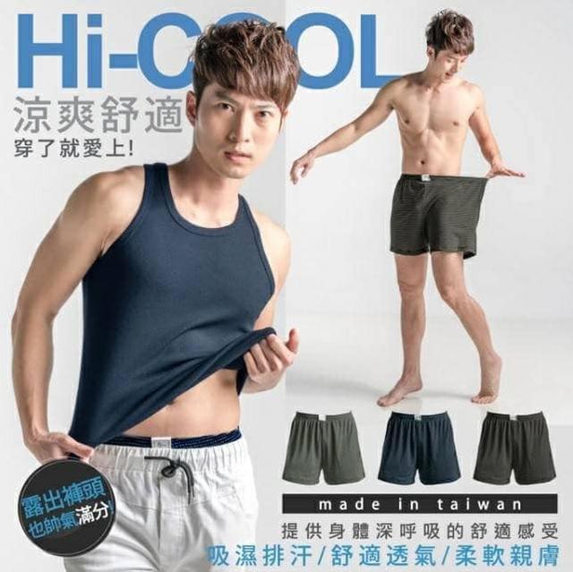 HI COOL涼爽透氣排汗條紋平口褲(1組3件)