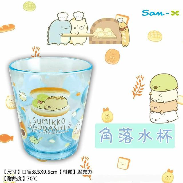 San-X 角落水杯