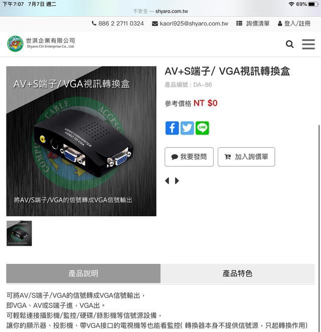 AV+S端子/ VGA視訊轉換盒