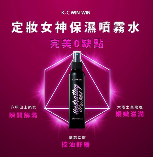 定裝女神化妝水 K.C WIN-WIN