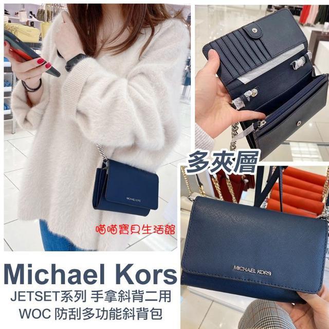 【Michael Kors】JETSET系列 手拿斜背二用 WOC 防刮多功能斜背包 US0101