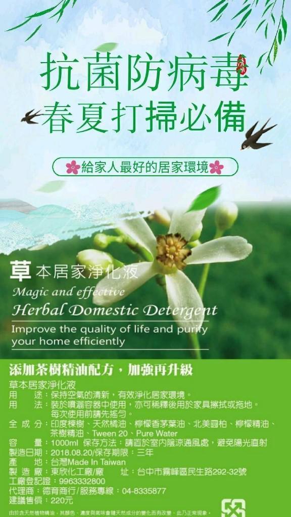 草本居家淨化液-加強抗菌茶樹精油配方
