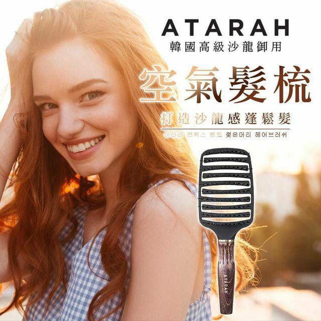 韓國 ATARAH 空氣髮梳