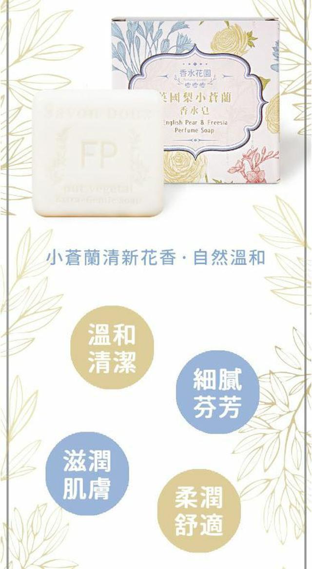 香水花園 英國梨與小蒼蘭香水皂 80g【11/05】