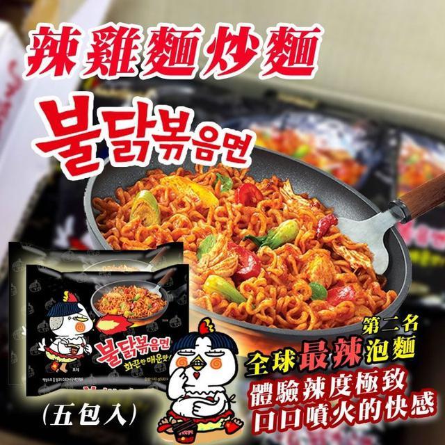 韓國 辣雞麵炒麵 全球最辣泡麵 五包入