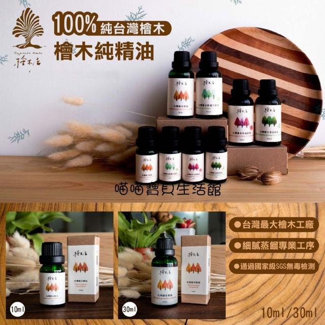 檜木居 檜木純精油 招財旺運舒壓 台灣最大檜木工廠 100%純台灣檜木