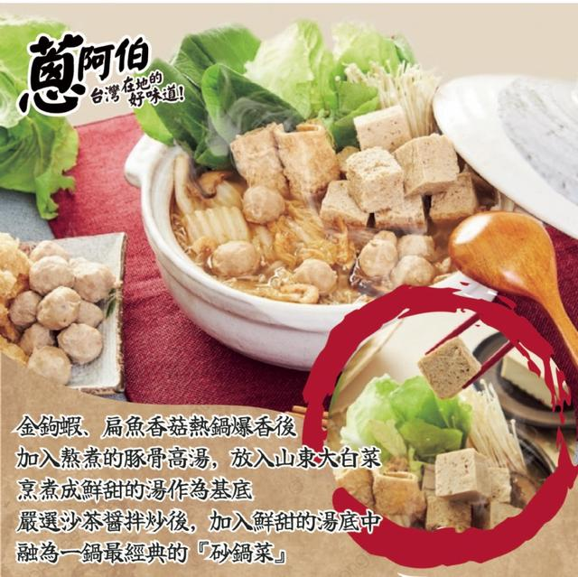 預購-☀️蔥阿伯☀️王牌砂鍋菜1600g/固形物600g【冷凍商品】-10/20下午3點收單