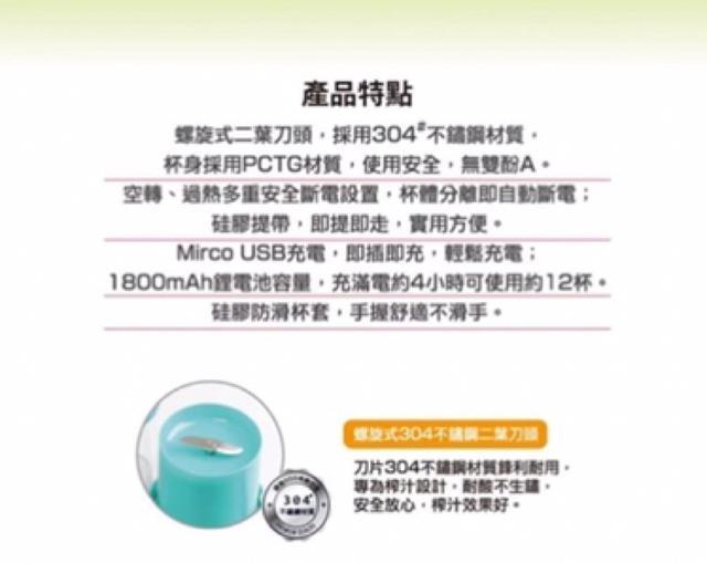 DANRO丹露MINI充電榨汁杯(1+1)