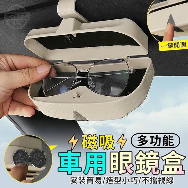 多功能磁吸車用眼鏡盒