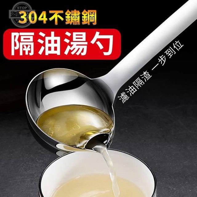 高品質304不鏽鋼濾隔油湯勺