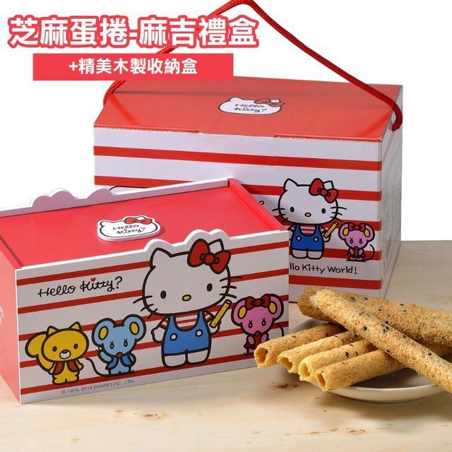 Hello Kitty芝麻蛋捲-麻吉禮盒+精美木製收納盒