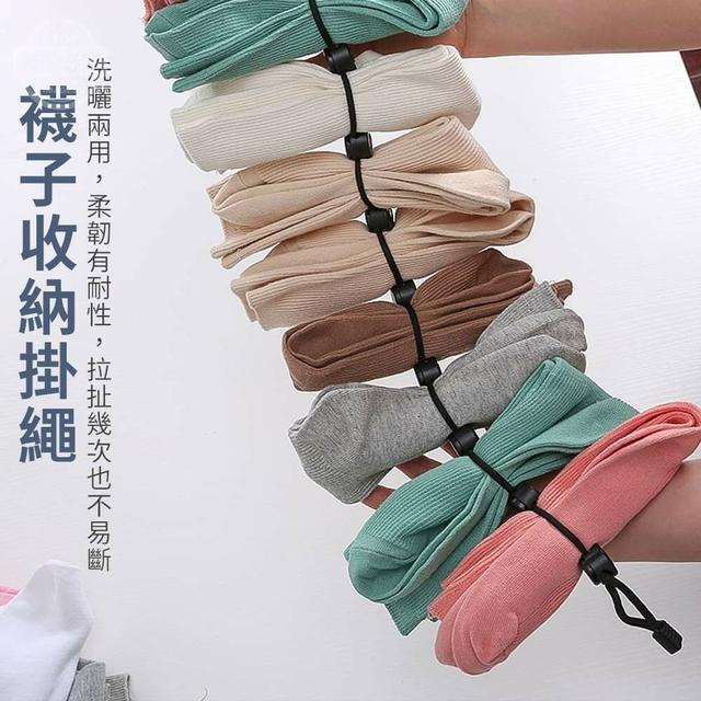 多用途襪子洗曬收納器*2