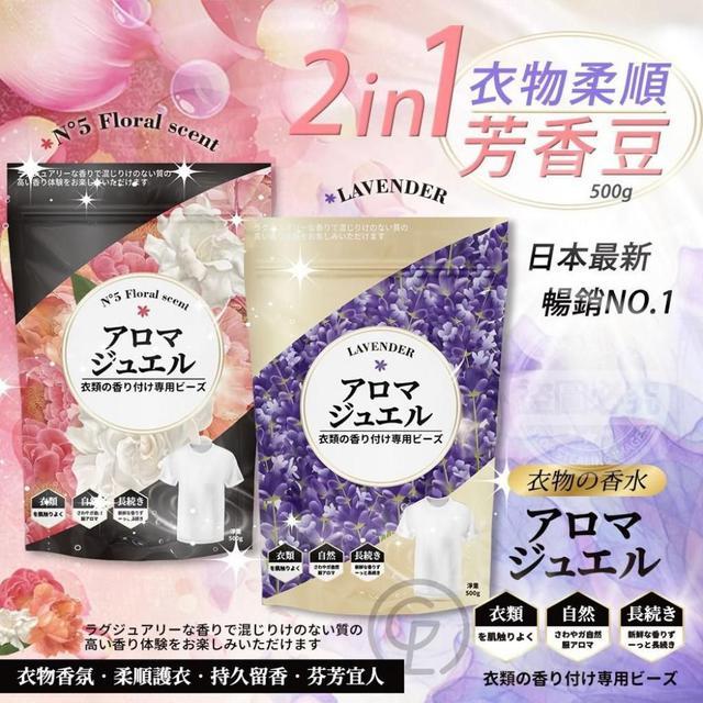 🔵重量級日本最新暢銷2in1衣物柔順芳香豆