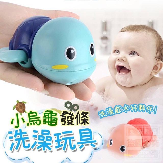 預購🔥小烏龜發條洗澡玩具🔥 烏龜洗澡玩具 游泳戲水玩具 小烏龜酷遊 洗澡戲水玩具 小烏龜玩具