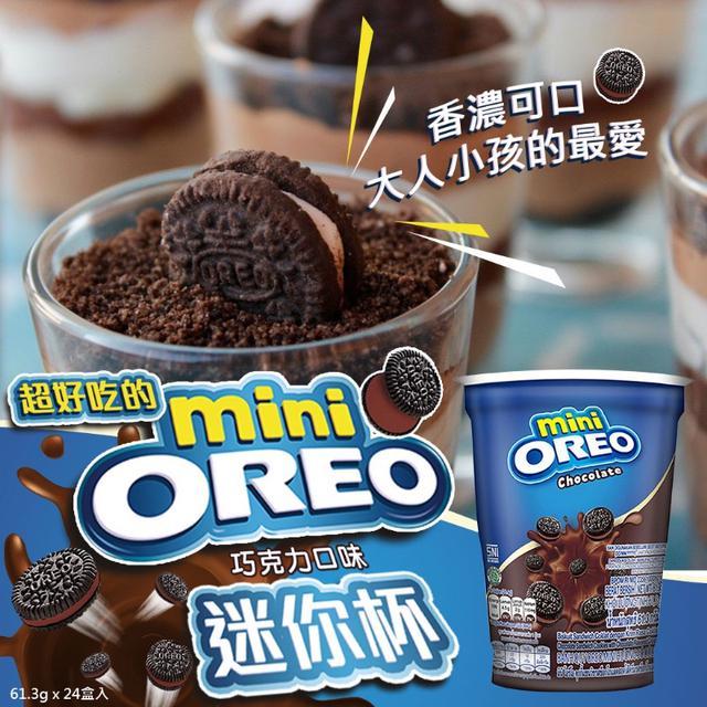 現貨-🔥史上最低價!超好吃的 Oreo 迷你杯 巧克力口味 61.3g【一組2盒】