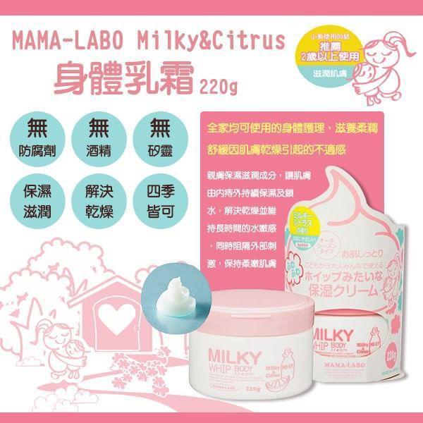 日本MAMA-LABO Milky&Citrus 身體乳霜