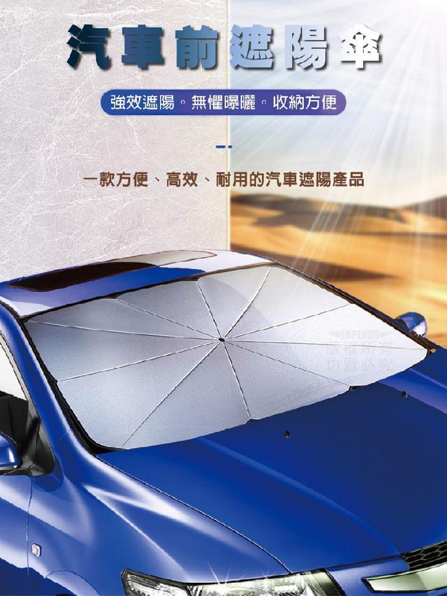 汽車前遮陽傘🔥預購