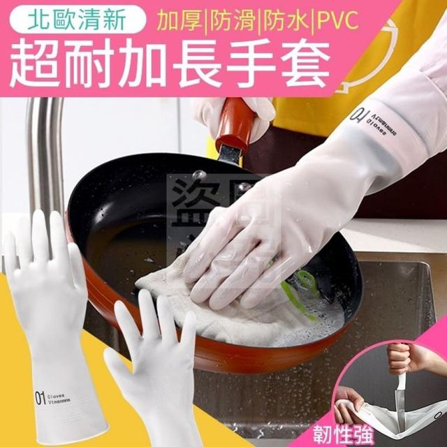 💖現貨商品 加長型、萬用清潔手套、洗碗手