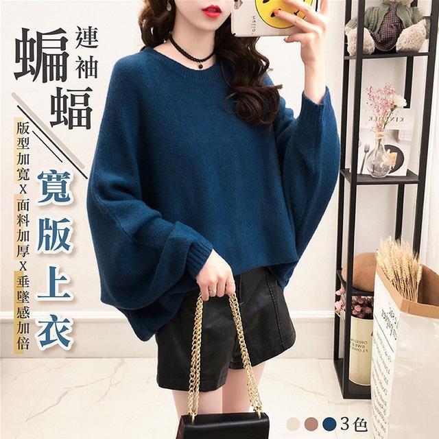 【質感毛衣】蝙蝠連袖寬版上衣/3色