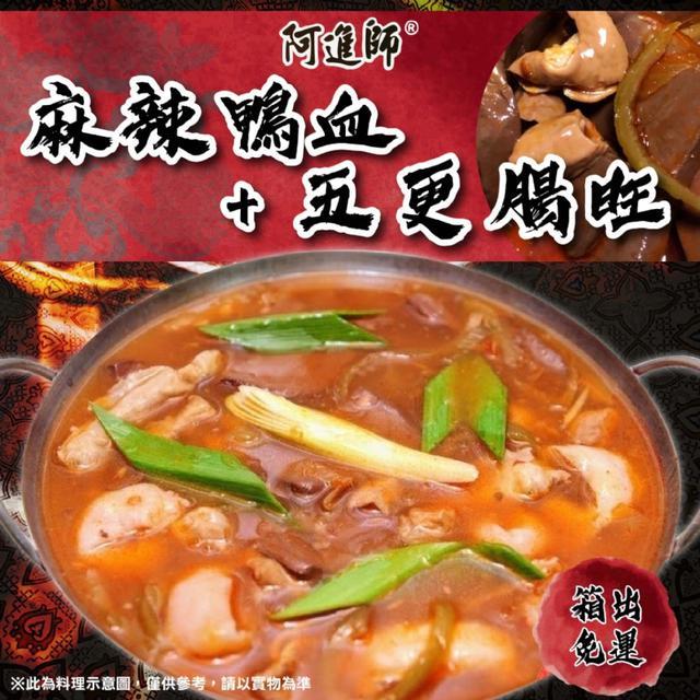 (箱出12罐)阿進師 台式經典美味 麻辣鴨血+五更腸旺