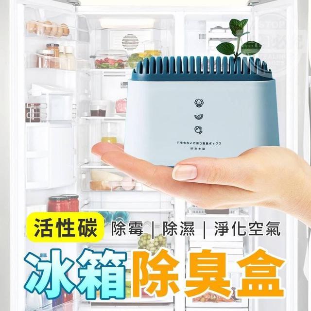 活性碳除臭盒-冰箱用2入