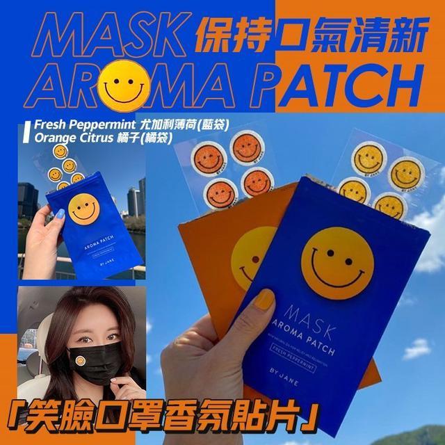 預購 笑臉口罩香氛貼片 8枚(包)