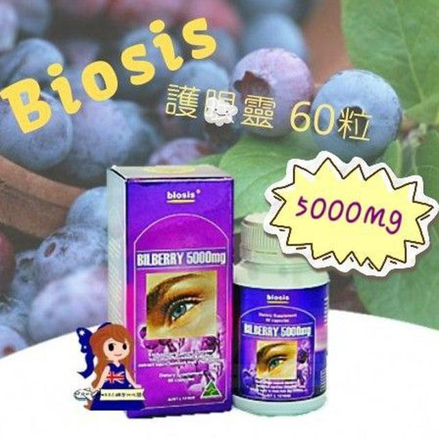 澳洲Biosis 5000mg護👁️靈60粒