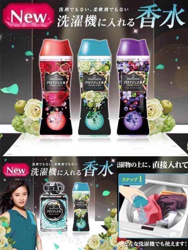 ‼️長期‼️日本限定版P&G 衣物香香豆(約375克/520ml