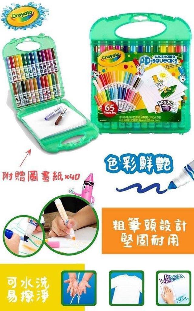 👍美國 Crayola 彩色筆